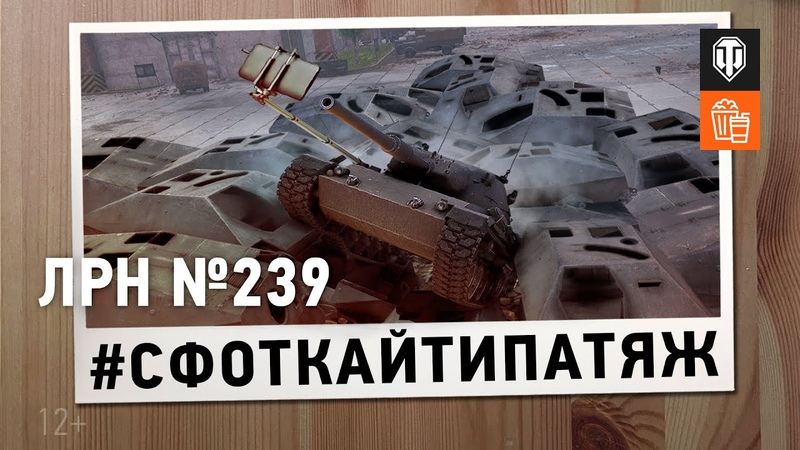 ЛРН №239 Сфоткайтипатяж