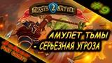 АМУЛЕТ ТЬМЫ - СЕРЬЕЗНАЯ УГРОЗА Beasts Battle 2 Прохождение #9
