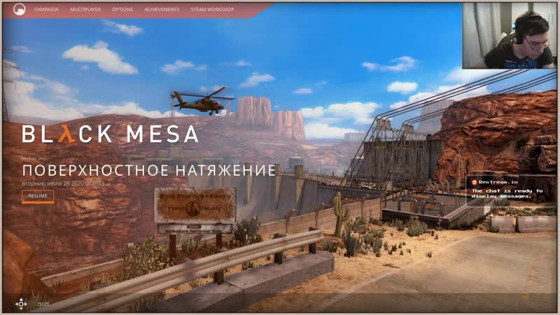 Полураспад стрим №24 Black Mesa Шляпа до Ксена