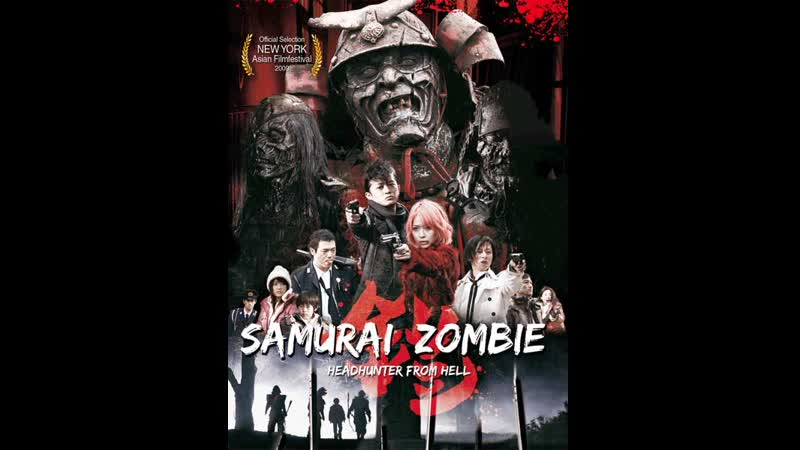 Фильм:Доспех:Самураи-зомби/Yoroi:Samurai zombie