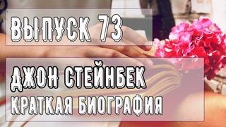 Выпуск 73. Джон Стейнбек - краткая биография