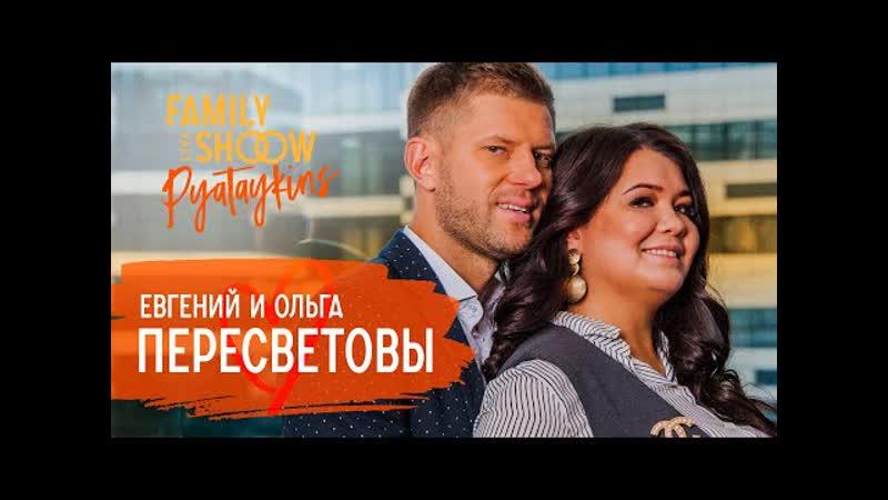 О сексуальном насилии и порнографии Евгений и Ольга Пересветовы