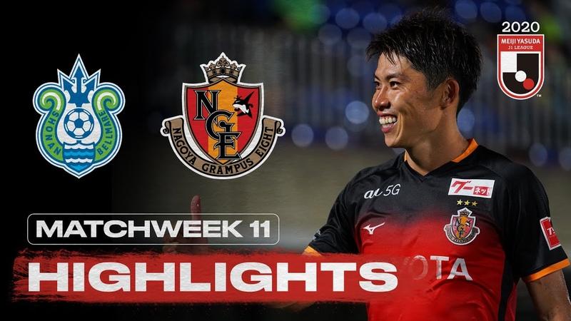 Shonan Bellmare 0 1 Nagoya Grampus Matchweek 11 2020 J1 League