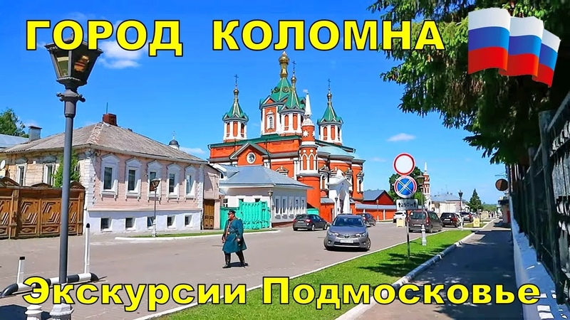 ДОСТОПРИМЕЧАТЕЛЬНОСТИ КОЛОМНЫ ЭКСКУРСИИ ПО РОССИИ ИЗ МОСКВЫ