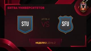 Red Bull Университеты 2020 | Групповая стадия | Неделя 2 | День 2 | STU vs SFU