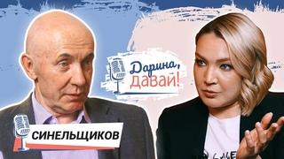 ЮРИЙ СИНЕЛЬЩИКОВ: об угрозах России и Моргенштерне, о «Путин, уходи!», феномене Зюганова и Навальном