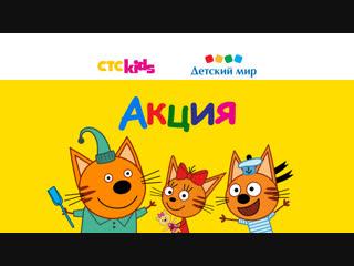 Акция Три Кота, СТС Kids и Детский мир!