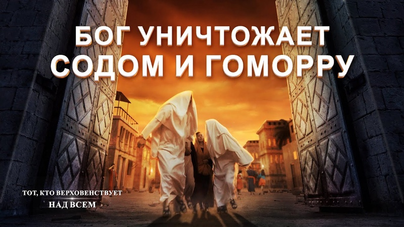 Христианский документальный фильм Бог уничтожает Содом и Гоморру
