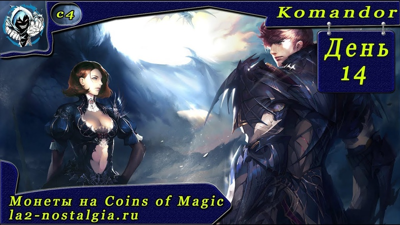 💥Монеты на Квест Coins of Magic день 14 (c4 la2-nostalgia.ru)