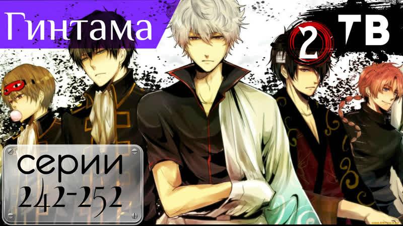 Гинтама 2 Gintama 2 銀魂 TV 2 242 252 серии