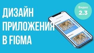Проектирование и дизайн мобильного приложения в Figma (Дизайн #3)