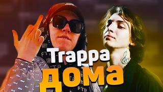 Разбор нового трека Big Baby Tape - Trappa Дома (feat. Yung Trappa)