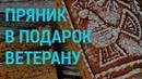 Чёрствый пряник на День победы ГЛАВНОЕ 07.05.21