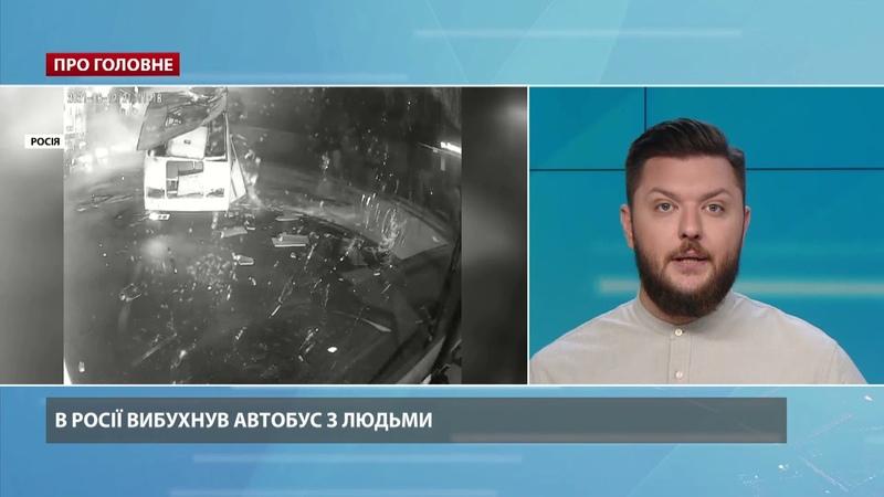У Росії стався вибух у громадському транспорті є загиблі і поранені