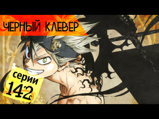 Чёрный Клевер / Black Clover / ブラッククローバー - 142 серия