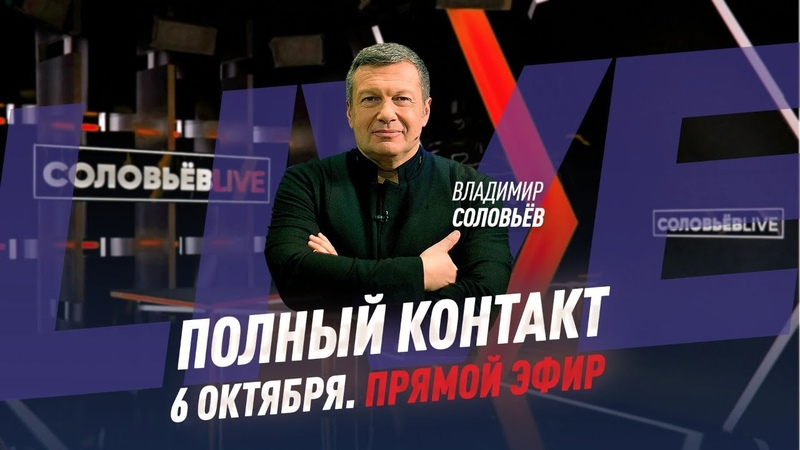 Переворот в Киргизии Боевые действия в Карабахе Интервью Навального Полный контакт