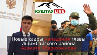 Нападение главы Ишимбайского района Азамата Абдрахманова на лагерь защитников Куштау 15 августа 2020