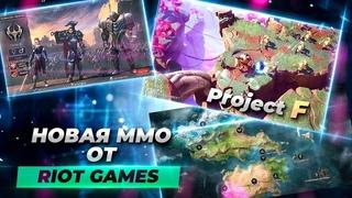 Всё о новой ММО игре от Riot Games. League of Legends MMO - факты и слухи.