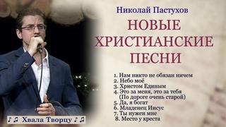 ♪♪🔔 НОВЫЕ ХРИСТИАНСКИЕ ПЕСНИ - Николай Пастухов //Хвала Творцу