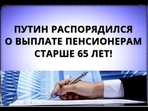 Путин распорядился о выплате пенсионерам старше 65 лет