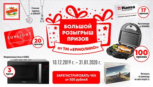 www.ermolino-produkty.ru регистрация чека в 2019 году