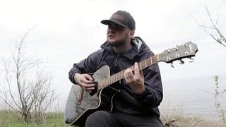 У костра под Гитару / Bakhtin – Солнце мое