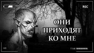 Страшные истории на ночь - ОНИ ПРИХОДЯТ КО МНЕ (2 в 1). Мистические рассказы. Ужасы. Паранормальное.