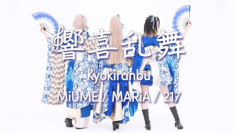 MIUME みうめ MARiA メイリア GARNiDELiA Kamen Liar 217 仮面ライアー217 Kyokiranbu ~響喜乱舞~