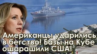 Россия мощно ответила Вашингтону по поводу военных баз на Кубе. Армия США ударилась в бегство