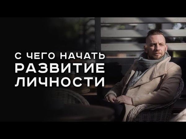 С чего начать развитие личности?/Алексей Похабов/Арканум ТВ/серия 142