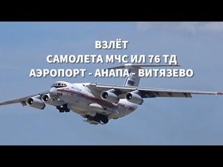 ВЗЛЁТ САМОЛЕТА МЧС ИЛ 76 ТД в АЭРОПОРТУ АНАПА - ВИТЯЗЕВО