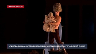 В театре имени Луначарского прошёл предпоказ спектакля «Пиковая дама»