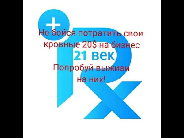 Редекс RedeX Plus Выплаты Статистика на 21 06 2019