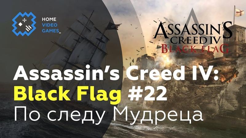Assassin's Creed IV Black Flag ПРОХОЖДЕНИЕ 22 По следу Мудреца