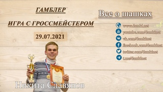 """Гамблер - """"Игра с гроссмейстером (Никита Славянов) ()"""