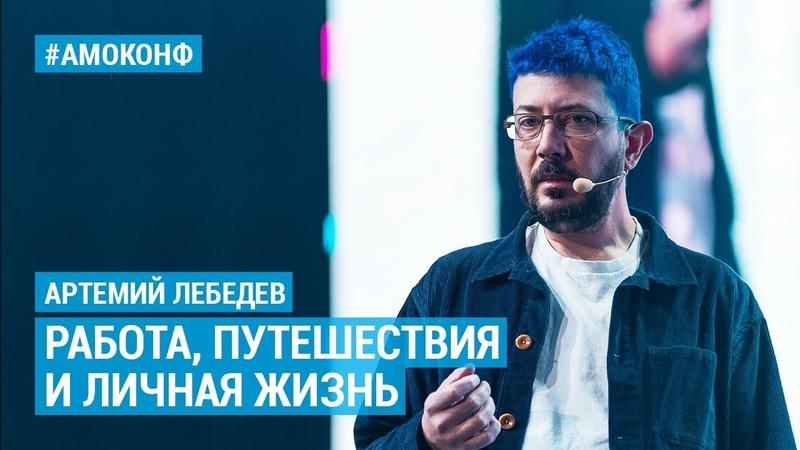 Артемий Лебедев на АМОКОНФ Как совмещать работу путешествия и личную жизнь