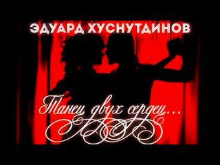 Эдуард Хуснутдинов - Танец двух сердец   2020  