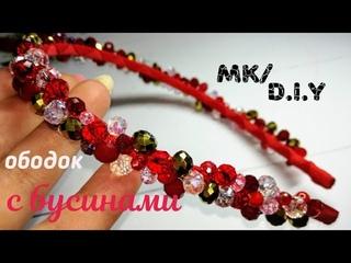Ободок с бусинами своими руками мк/Hair rim with beads with their hands diy