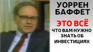 ЛЕГЕНДАРНОЕ ИНТЕРВЬЮ УОРРЕНА БАФФЕТА!   АРХИВ 1985 г.