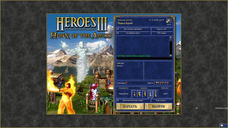 HotA rate games