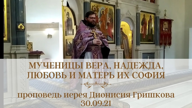 Мученицы Вера Надежда Любовь и матерь их София