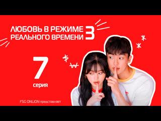 [ONLION] | [7/8] | Любовь в режиме реального времени 3 | Real:Time:Love 3