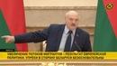 Лукашенко дипломатам жестко Ничего из того, что мне подсовывали, не сработало! Вас использовали!