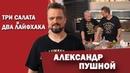 Александр Пушной в гостях у СМАК. Салаты от Александра Пушного. Рецепты салатов на зиму и не только