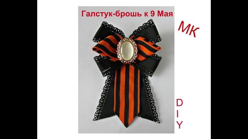 Брошь к 9 Мая брошь День Победы МК галстук брошь 9 Мая DIY ribbon