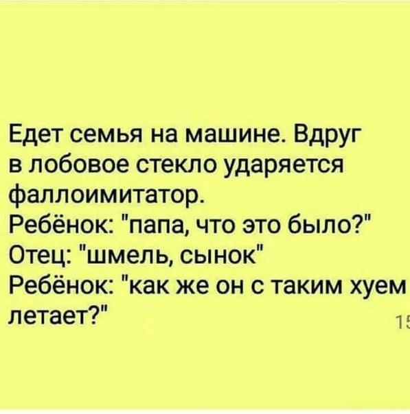 Анекдоты Дяди