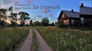 Лёша Giovani feat. Дима Пушкин - За спиной