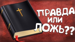 БИБЛИЯ. Разоблачение Заблуждений | RG 12