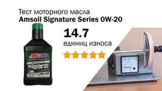Маслотест #11. Amsoil Signature Series 0W-20 тест масла на машине трения