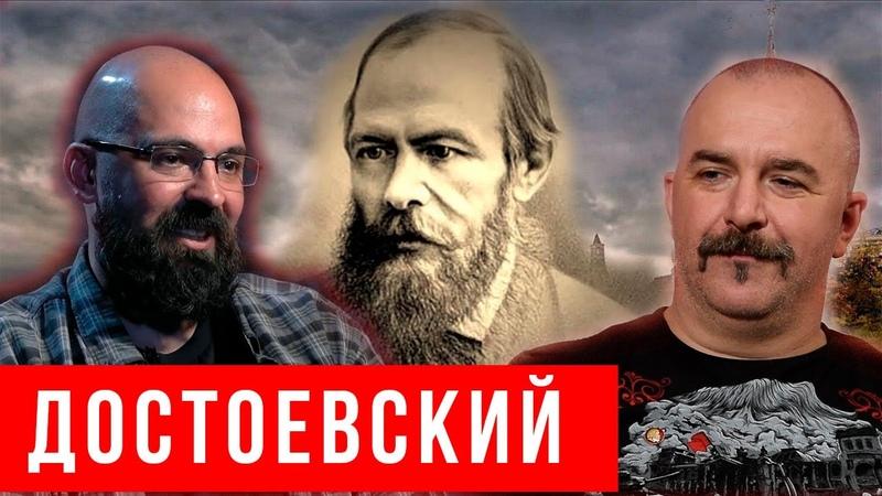 Реми Майснер и Клим Жуков о Достоевском